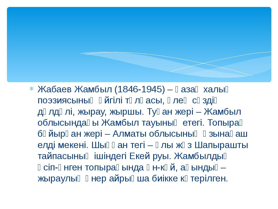 Жабаев Жамбыл (1846-1945) – қазақ халық поэзиясының әйгілі тұлғасы, өлең сөзд...