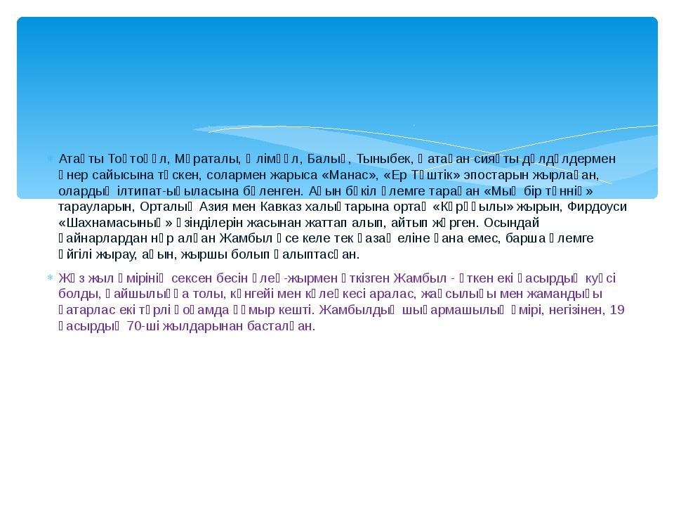 Атақты Тоқтоғұл, Мұраталы, Әлімқұл, Балық, Тыныбек, Қатаған сияқты дүлдүлдерм...