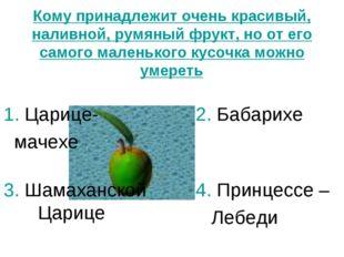 Кому принадлежит очень красивый, наливной, румяный фрукт, но от его самого ма