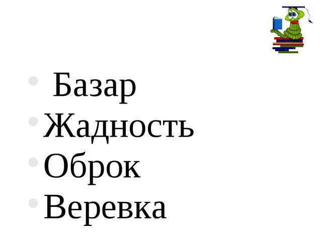 Базар Жадность Оброк Веревка