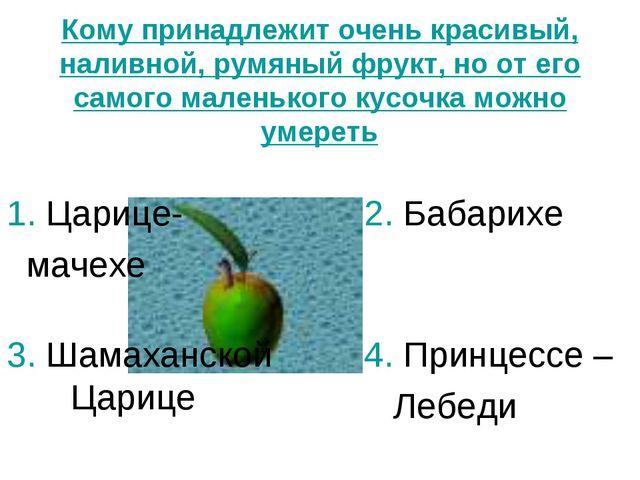 Кому принадлежит очень красивый, наливной, румяный фрукт, но от его самого ма...