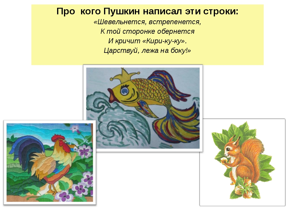 Про кого Пушкин написал эти строки: «Шевельнется, встрепенется, К той сторонк...
