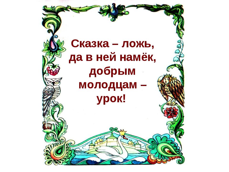 Сказка – ложь, да в ней намёк, добрым молодцам – урок!