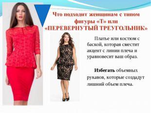 Платье или костюм с баской, которая сместит акцент с линии плеча и уравновес