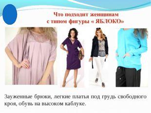 Зауженные брюки, легкие платья под грудь свободного кроя, обувь на высоком ка