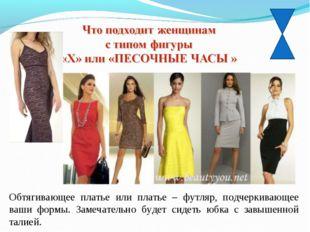 Обтягивающее платье или платье – футляр, подчеркивающее ваши формы. Замечател