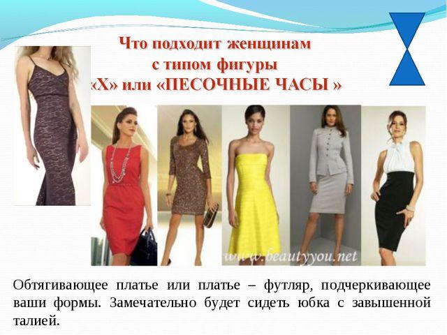 Обтягивающее платье или платье – футляр, подчеркивающее ваши формы. Замечател...