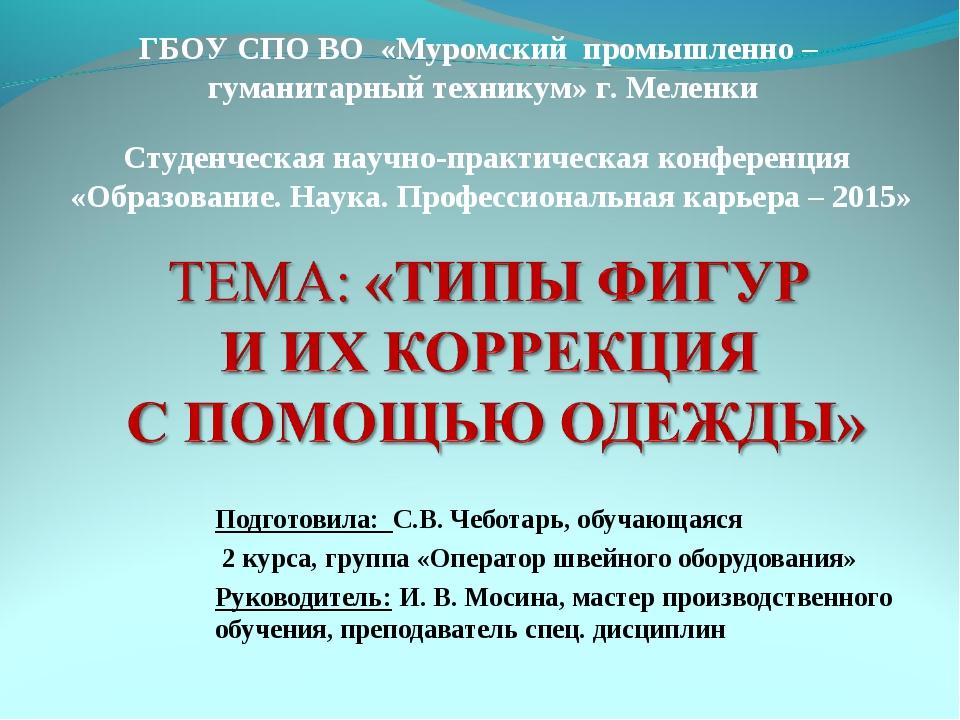 Подготовила: С.В. Чеботарь, обучающаяся 2 курса, группа «Оператор швейного об...