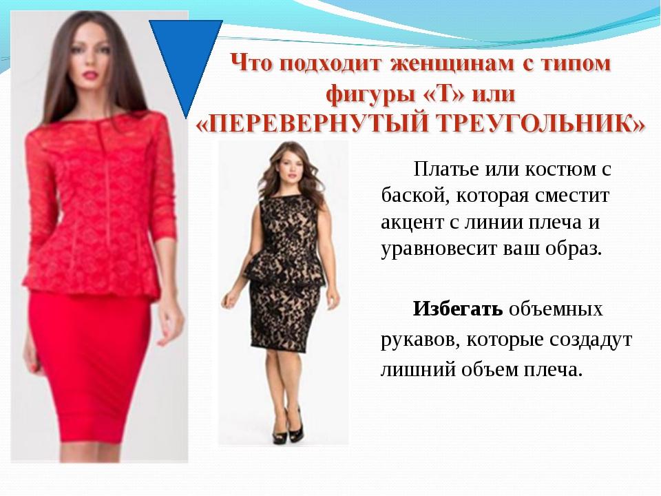 Платье или костюм с баской, которая сместит акцент с линии плеча и уравновес...