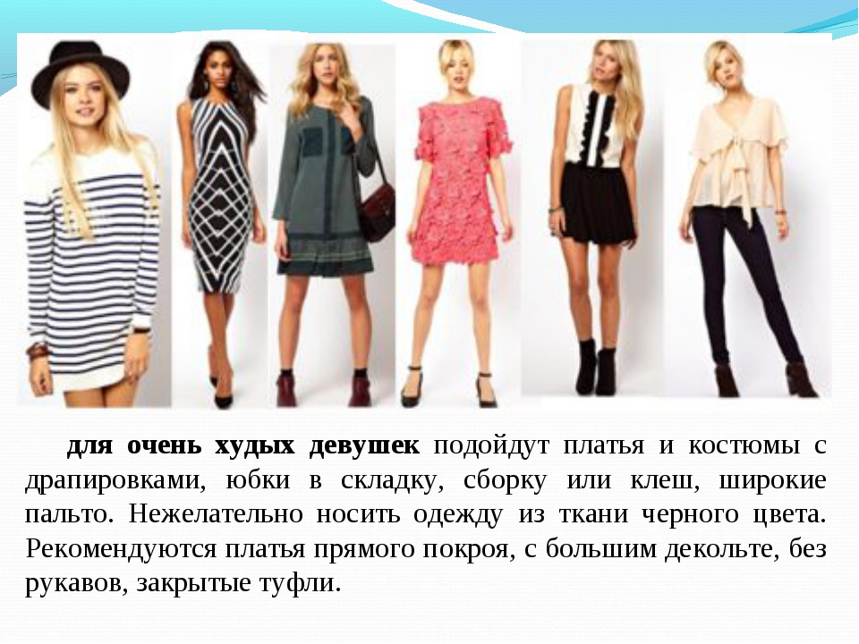 для очень худых девушек подойдут платья и костюмы с драпировками, юбки в скла...