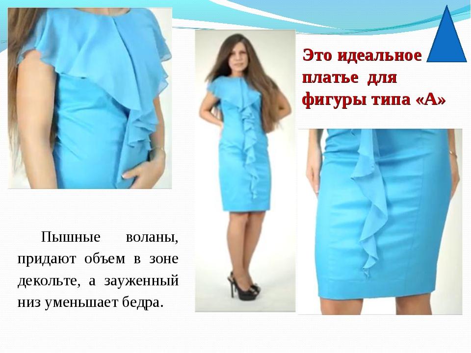 Это идеальное платье для фигуры типа «А» Пышные воланы, придают объем в зоне...