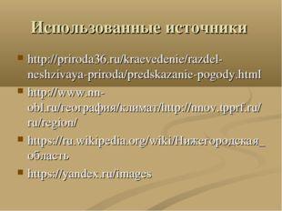 Использованные источники http://priroda36.ru/kraevedenie/razdel-neshzivaya-pr
