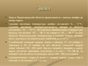 Зима Зимав Нижегородской области продолжается с начала ноября до конца марта