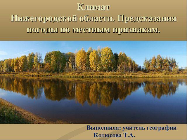 Климат Нижегородской области. Предсказания погоды по местным признакам. Выпол...