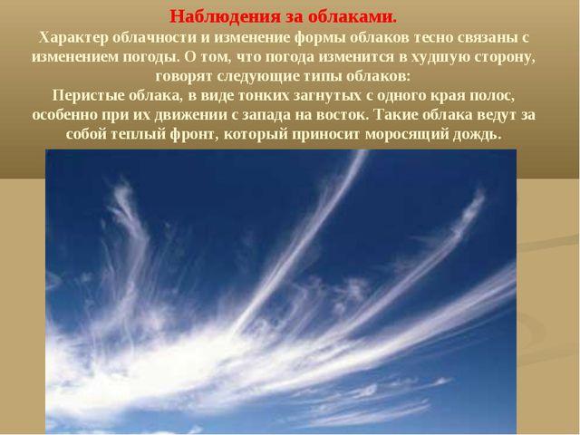 Наблюдения за облаками. Характер облачности и изменение формы облаков тесно с...