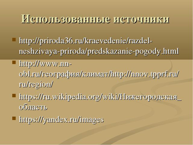Использованные источники http://priroda36.ru/kraevedenie/razdel-neshzivaya-pr...