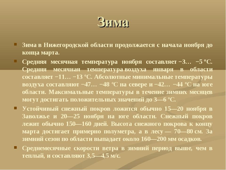Зима Зимав Нижегородской области продолжается с начала ноября до конца марта...