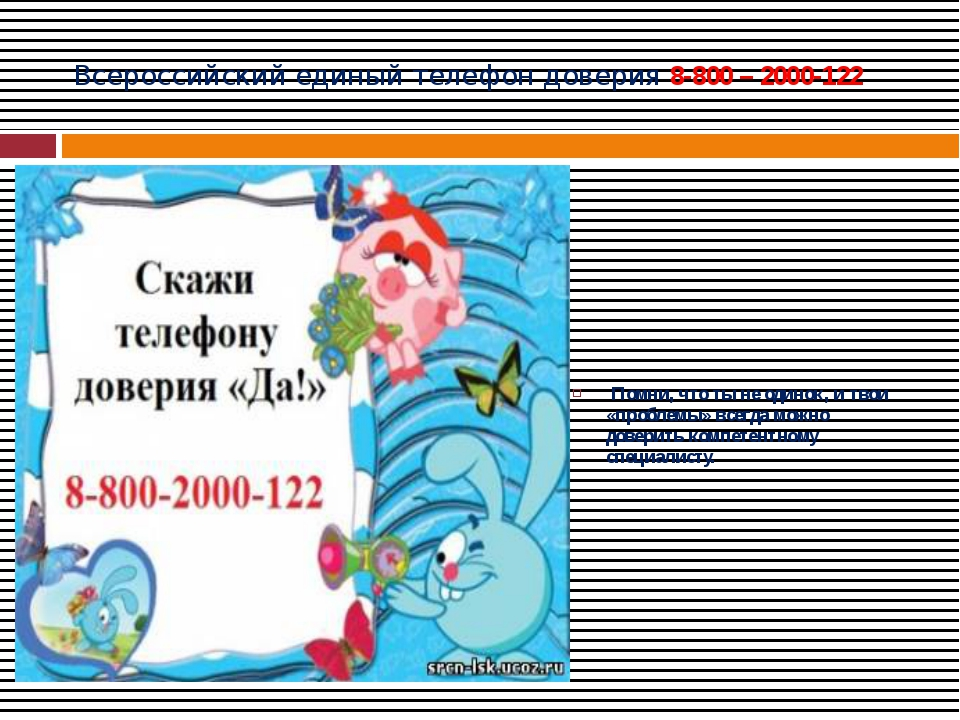 Всероссийский единый телефон доверия 8-800 – 2000-122 Помни, что ты не одинок...