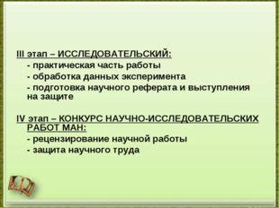 III этап – ИССЛЕДОВАТЕЛЬСКИЙ: - практическая часть работы - обработка данны