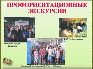 Матрацный цех завода «Донбасс - Либерти» ЦЗЛ Трубного завода Химчистка город