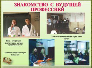 КВН «Я бы в химики пошел – пусть меня научат» Мини – лаборатория «Аналитическ