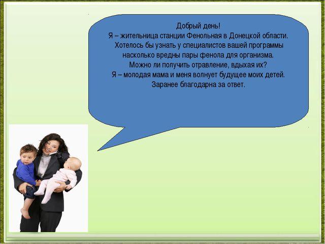 Добрый день! Я – жительница станции Фенольная в Донецкой области. Хотелось бы...