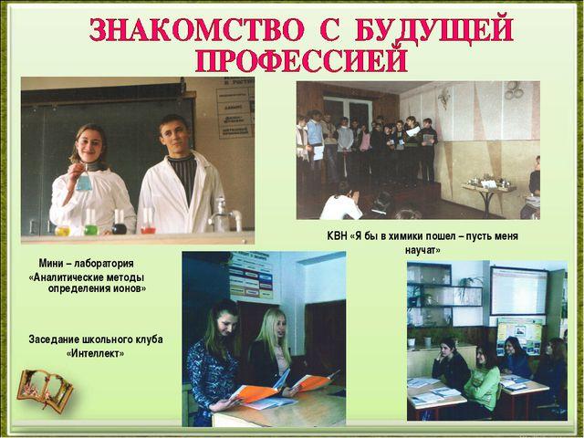 КВН «Я бы в химики пошел – пусть меня научат» Мини – лаборатория «Аналитическ...