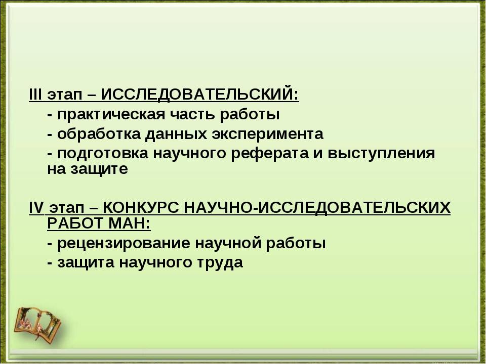III этап – ИССЛЕДОВАТЕЛЬСКИЙ: - практическая часть работы - обработка данны...