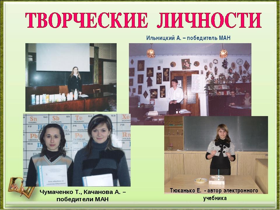 Чумаченко Т., Качанова А. – победители МАН Тюканько Е. - автор электронного у...