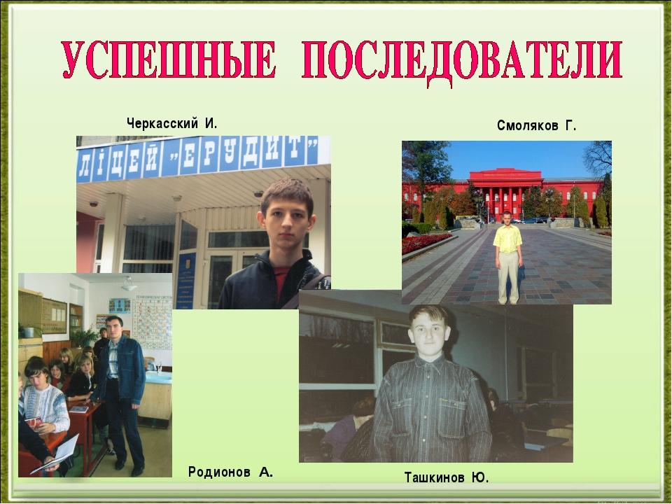 Родионов А. Смоляков Г. Черкасский И. Ташкинов Ю.