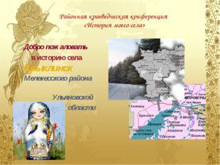 Районная краеведческая конференция «История моего села» Добро пожаловать в ис