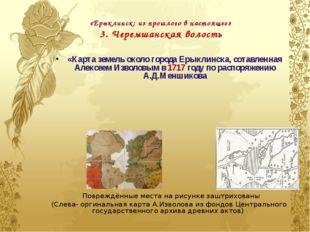 «Ерыклинск: из прошлого в настоящее» 3. Черемшанская волость «Карта земель ок