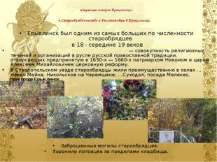 «Страницы истории Ерыклинска» 4.Старообрядничество и беглопоповцы в Ерыклинск