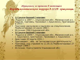 «Ерыклинск: из прошлого в настоящее» Жертвы политического террора в СССР- еры