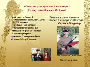 «Ерыклинск: из прошлого в настоящее» Годы, опалённые войной Участников Велико