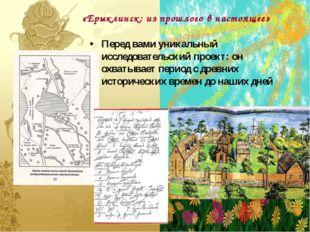 «Ерыклинск: из прошлого в настоящее» Перед вами уникальный исследовательский