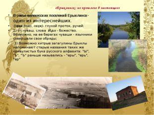 «Ерыклинск: из прошлого в настоящее» В семье мелекесских поселений Ерыклинск-