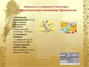 «Ерыклинск: из прошлого в настоящее» 1. Археологические памятники Ерыклинска