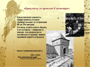 «Ерыклинск: из прошлого в настоящее» Ерыклинская крепость представляла в план