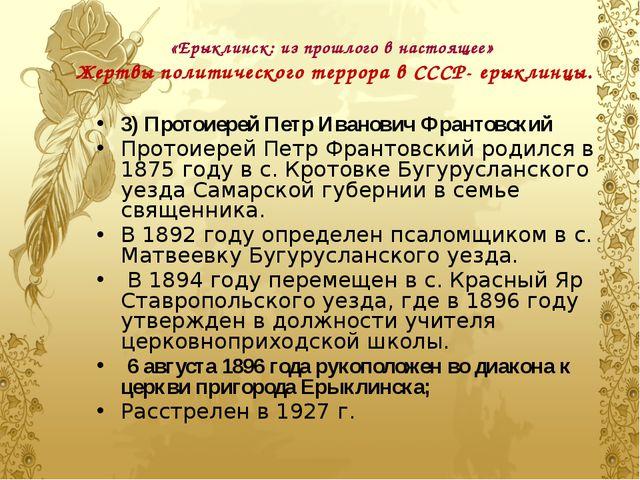 «Ерыклинск: из прошлого в настоящее» Жертвы политического террора в СССР- еры...