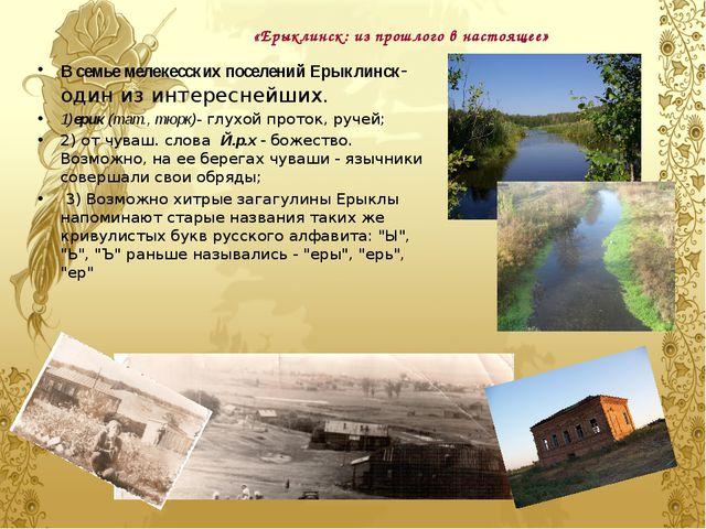«Ерыклинск: из прошлого в настоящее» В семье мелекесских поселений Ерыклинск-...