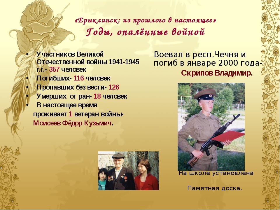 «Ерыклинск: из прошлого в настоящее» Годы, опалённые войной Участников Велико...