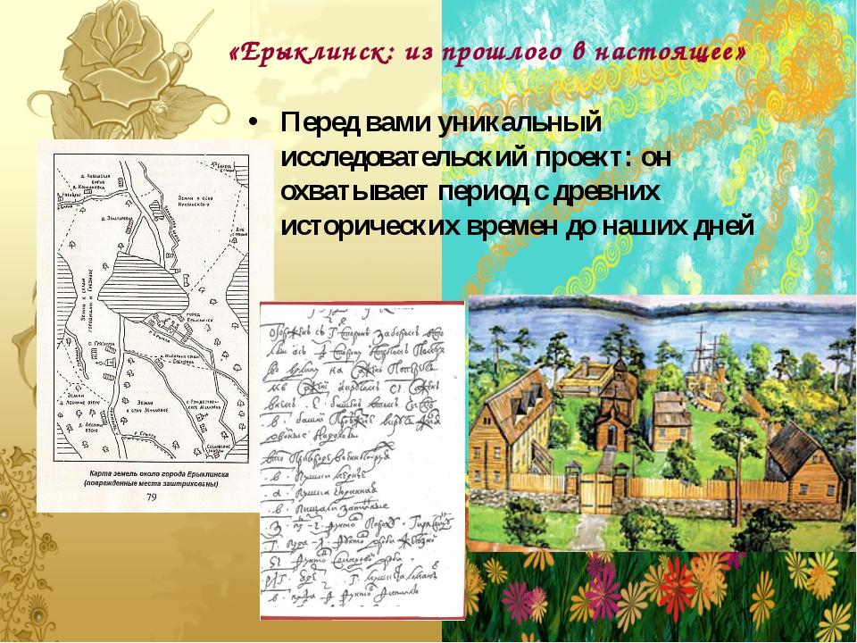 «Ерыклинск: из прошлого в настоящее» Перед вами уникальный исследовательский...