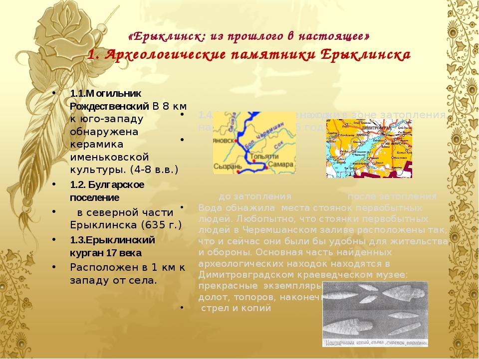 «Ерыклинск: из прошлого в настоящее» 1. Археологические памятники Ерыклинска...