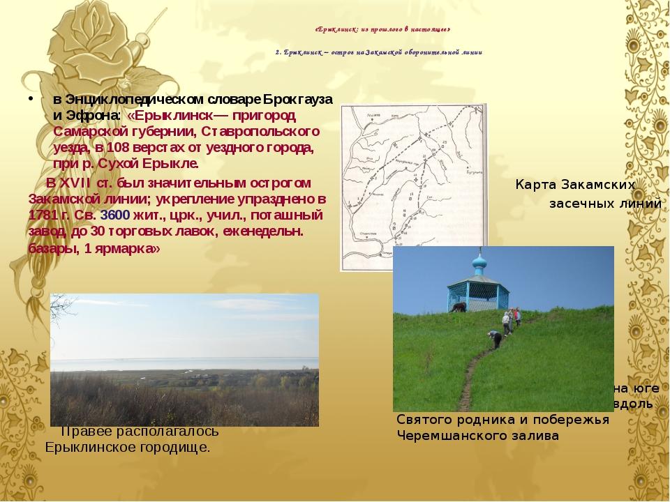 «Ерыклинск: из прошлого в настоящее» 2. Ерыклинск – острог на Закамской оборо...