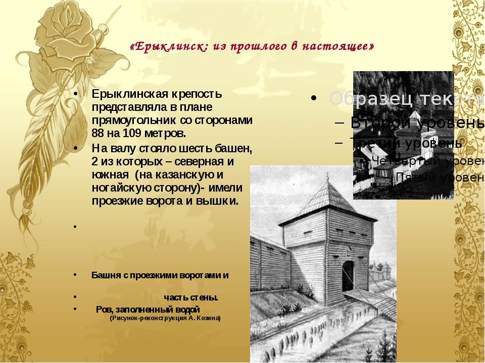 «Ерыклинск: из прошлого в настоящее» Ерыклинская крепость представляла в план...