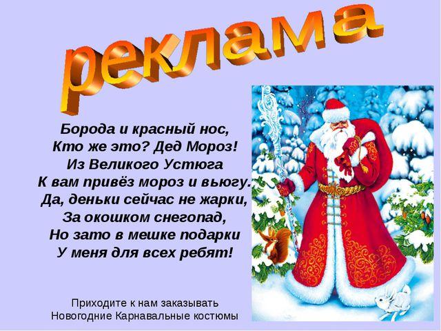 Борода и красный нос, Кто же это? Дед Мороз! Из Великого Устюга К вам привёз...