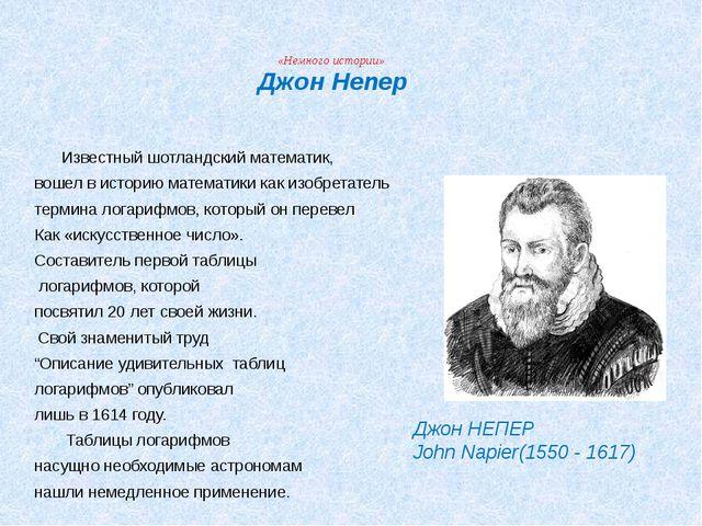 «Немного истории». Джон Непер Известный шотландский математик, вошел в истори...
