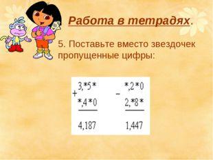 Работа в тетрадях. 5. Поставьте вместо звездочек пропущенные цифры: