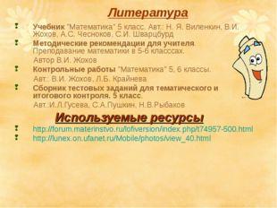 """Литература Учебник """"Математика"""" 5 класс. Авт.: Н. Я. Виленкин, В.И. Жохов, А."""